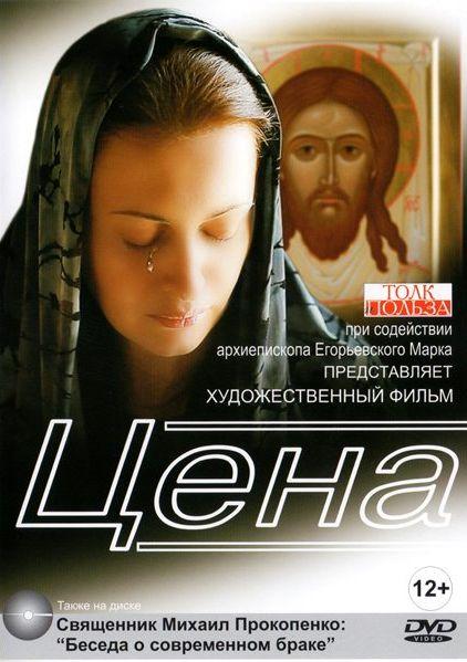 скачать православные фильмы скачать через торрент