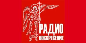 Радио Воскресение